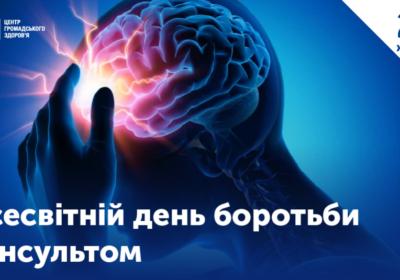 Всесвітній день боротьби з інсультом